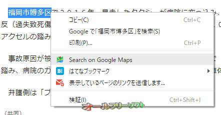 Google Maps select and search--オールフリーソフト