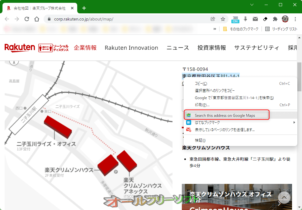 Google Maps select and search--右クリックメニュー--オールフリーソフト