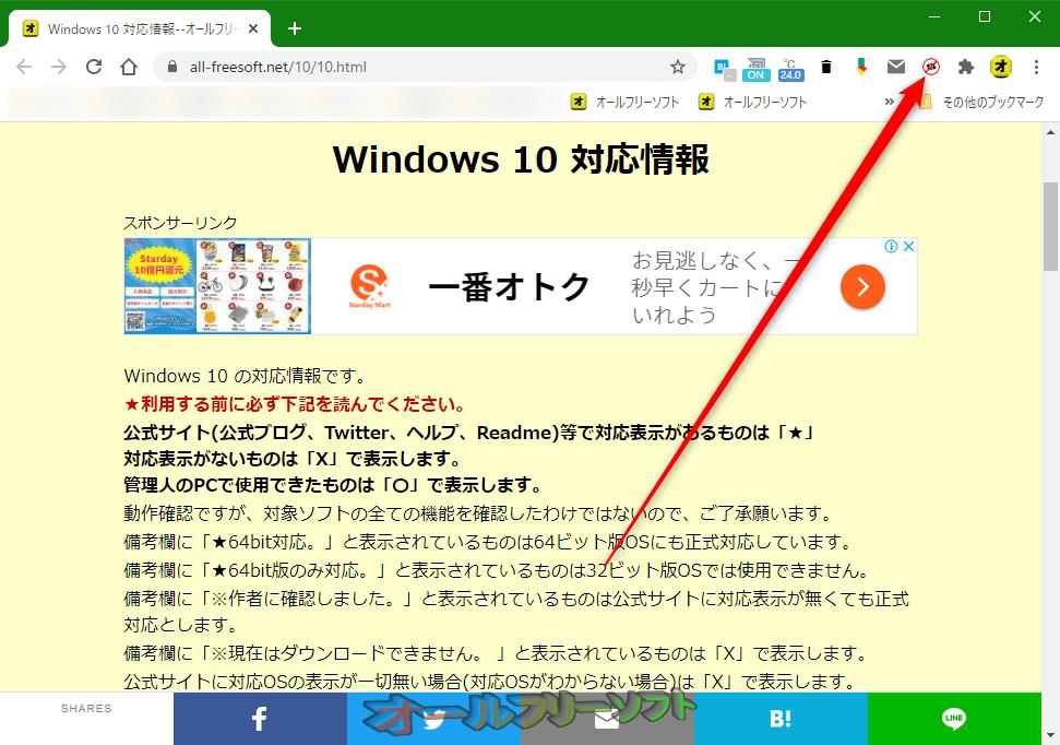 HideRT--ツールバーアイコン--オールフリーソフト