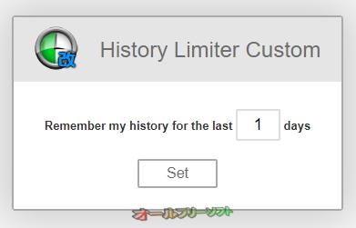 History Limiter Custom--オプション--オールフリーソフト