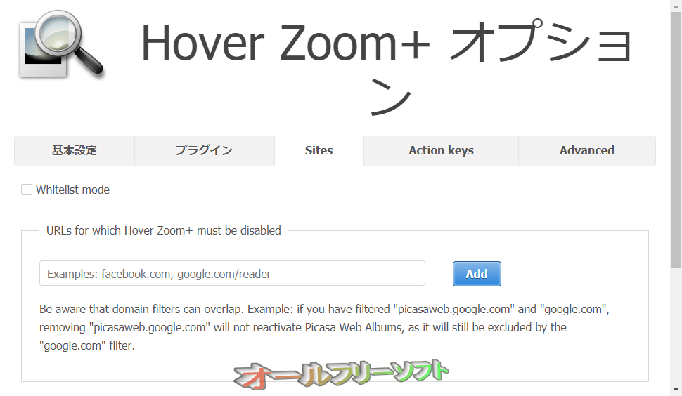 Hover Zoom+--オプション/Sites--オールフリーソフト