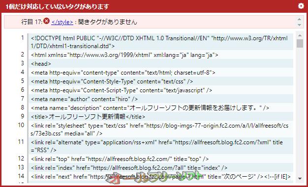 HTMLエラーチェッカー--ポップアップウインドウ/エラーあり--オールフリーソフト