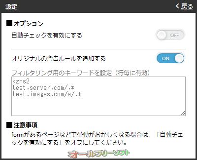 HTMLエラーチェッカー--オプション--オールフリーソフト