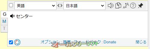 ImTranslator--オールフリーソフト