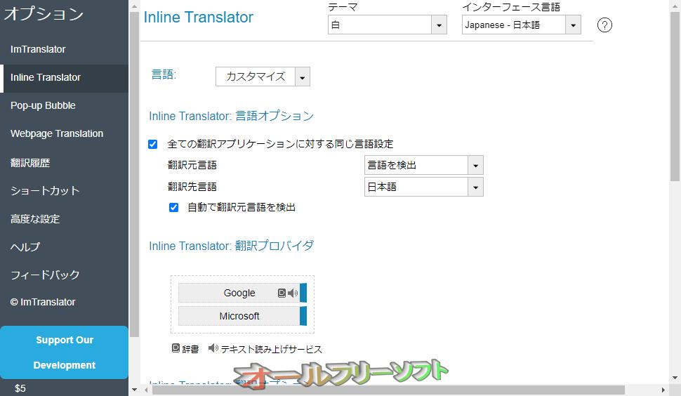 ImTranslator--設定/Inline Translator--オールフリーソフト