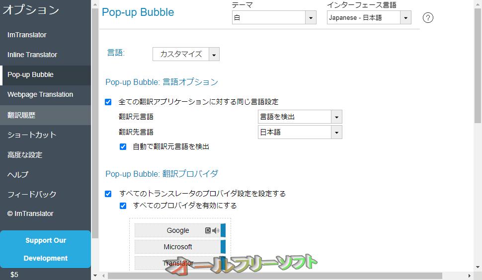 ImTranslator--設定/Pop-Up Bubble--オールフリーソフト