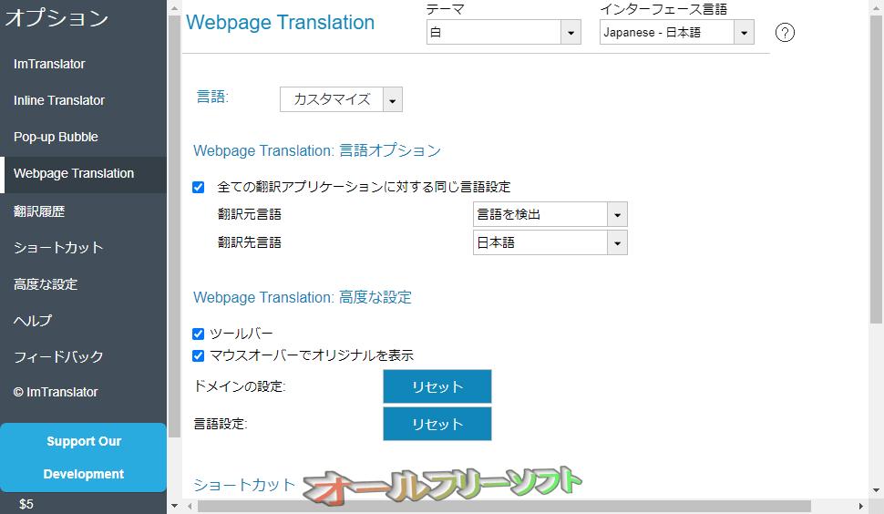ImTranslator--設定/Webpage Translation--オールフリーソフト