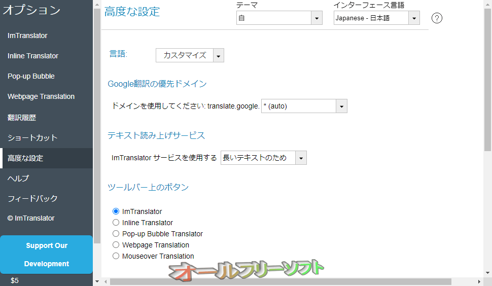 ImTranslator--設定/高度な設定--オールフリーソフト