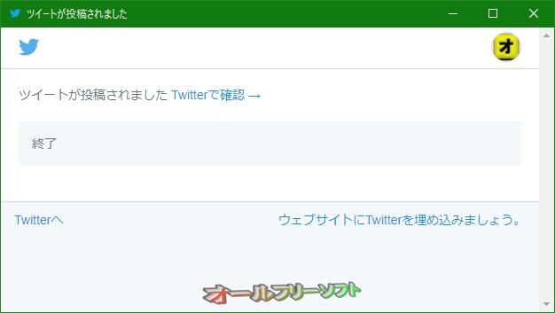 Just Tweet ボタン--オールフリーソフト