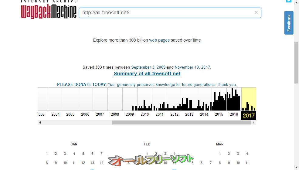 過去ページチェッカー--Wayback Machine--オールフリーソフト