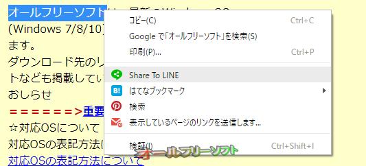 LINE Share--オールフリーソフト