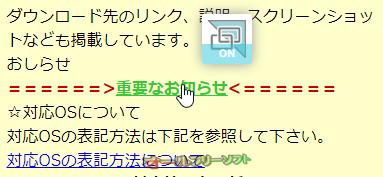 Link Blanker--オールフリーソフト