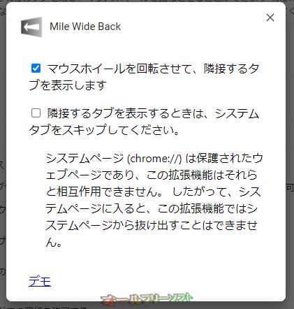 Mile Wide Back--オプション--オールフリーソフト