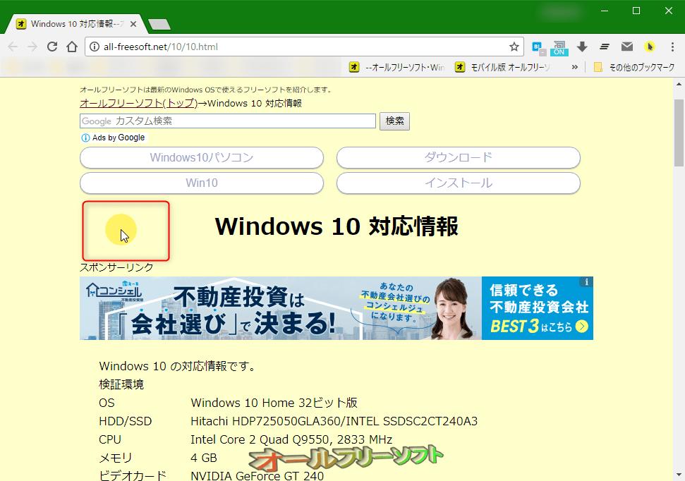 Mouse Click Highlighter--強調表示--オールフリーソフト