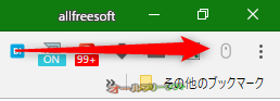 マウスジェスチャー--オールフリーソフト