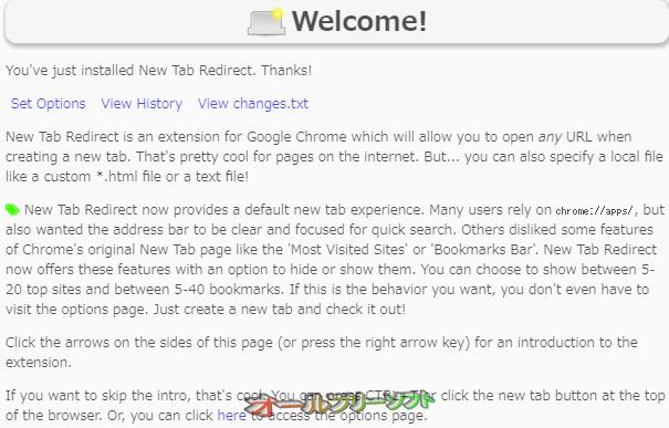 New Tab Redirect--オールフリーソフト