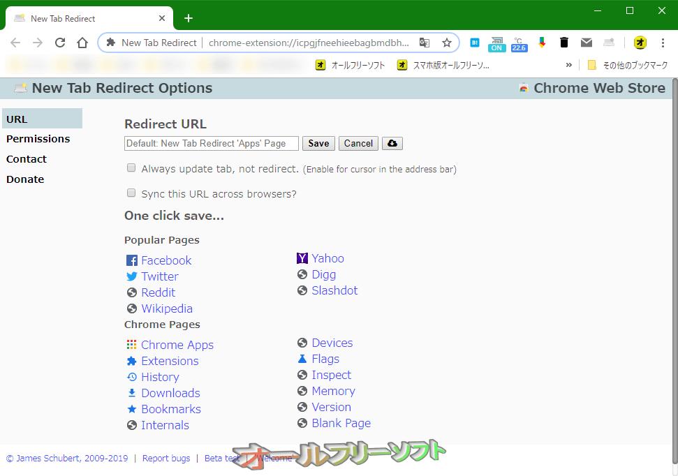 New Tab Redirect--オプション--オールフリーソフト