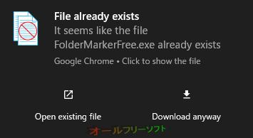 No More Duplicates--ポップアップウインドウ--オールフリーソフト