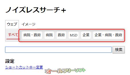 ノイズレスサーチ+--オールフリーソフト