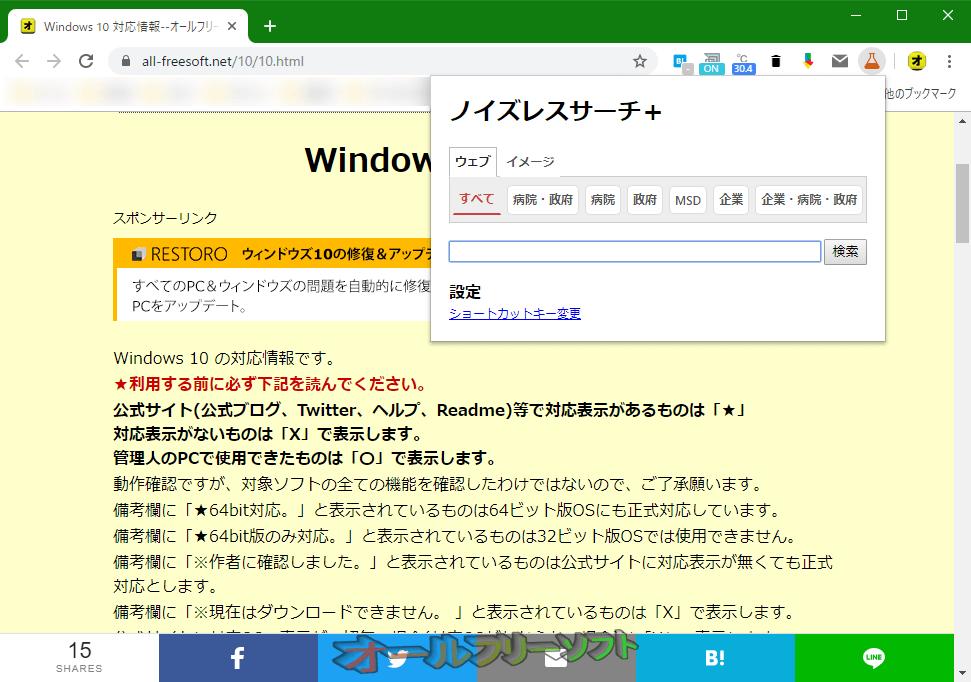 ノイズレスサーチ+--ポップアップウィンドウ--オールフリーソフト
