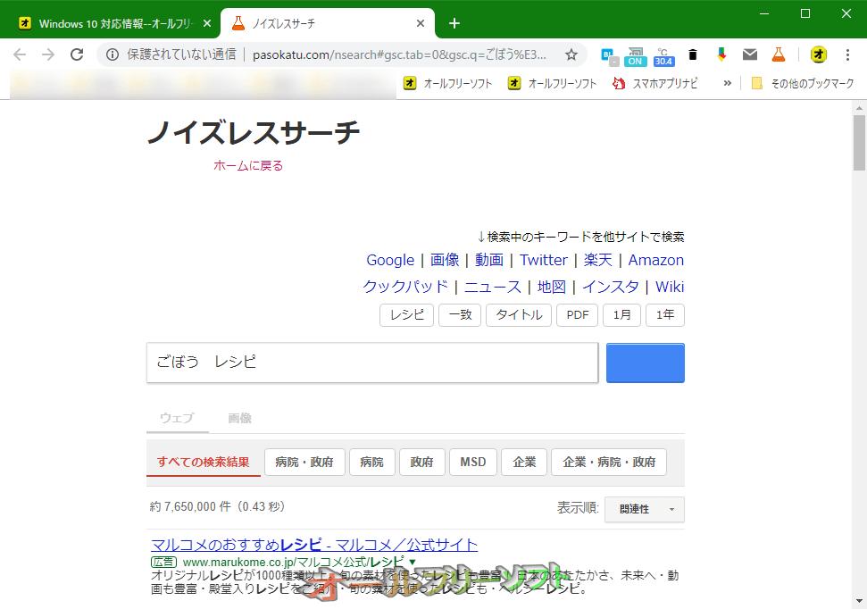 ノイズレスサーチ+--検索結果--オールフリーソフト
