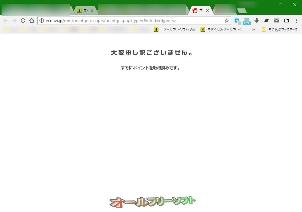 NoPopup--オールフリーソフト