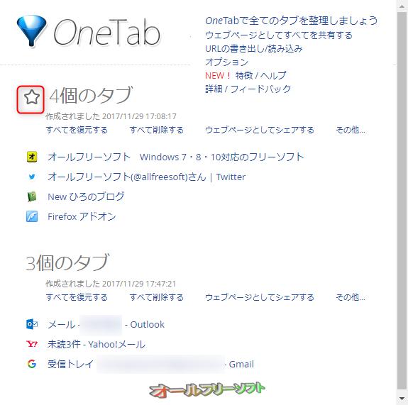 OneTab--オールフリーソフト