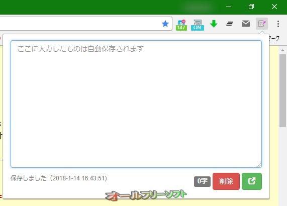 ぱっと保存メモ帳--メモ帳--オールフリーソフト