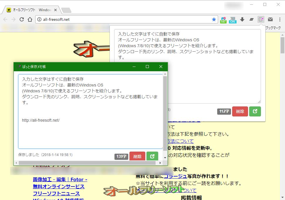 ぱっと保存メモ帳--別画面--オールフリーソフト
