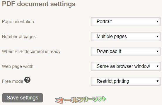 PDF Mage--オプション--オールフリーソフト