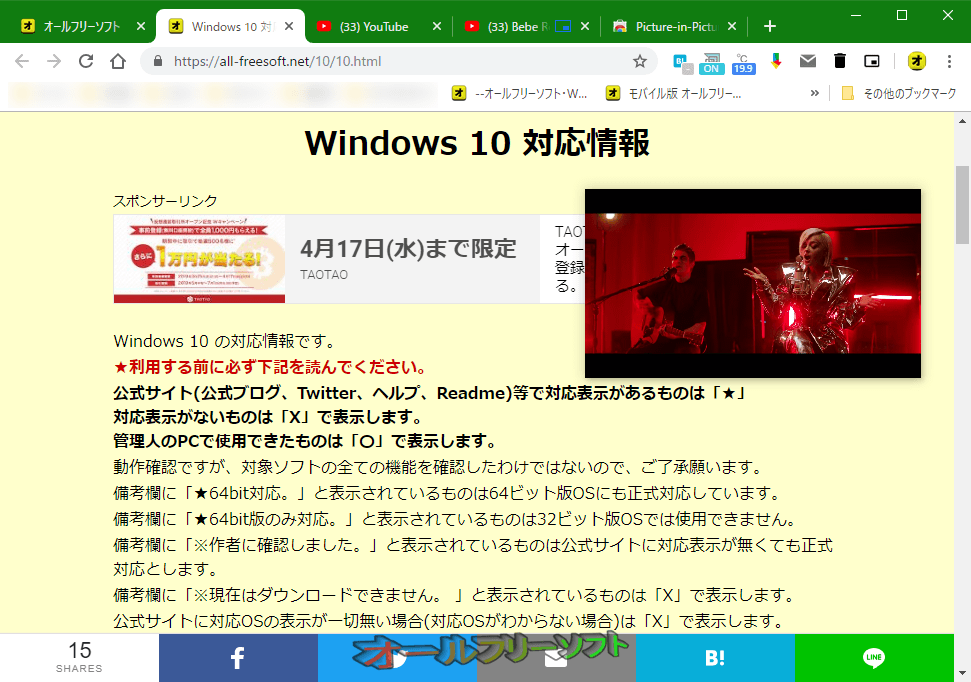 Picture-in-Picture Extension--フローティングウィンドウ--オールフリーソフト
