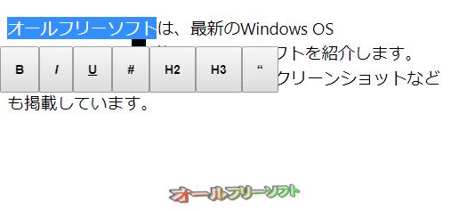 Super Quick Note--オールフリーソフト