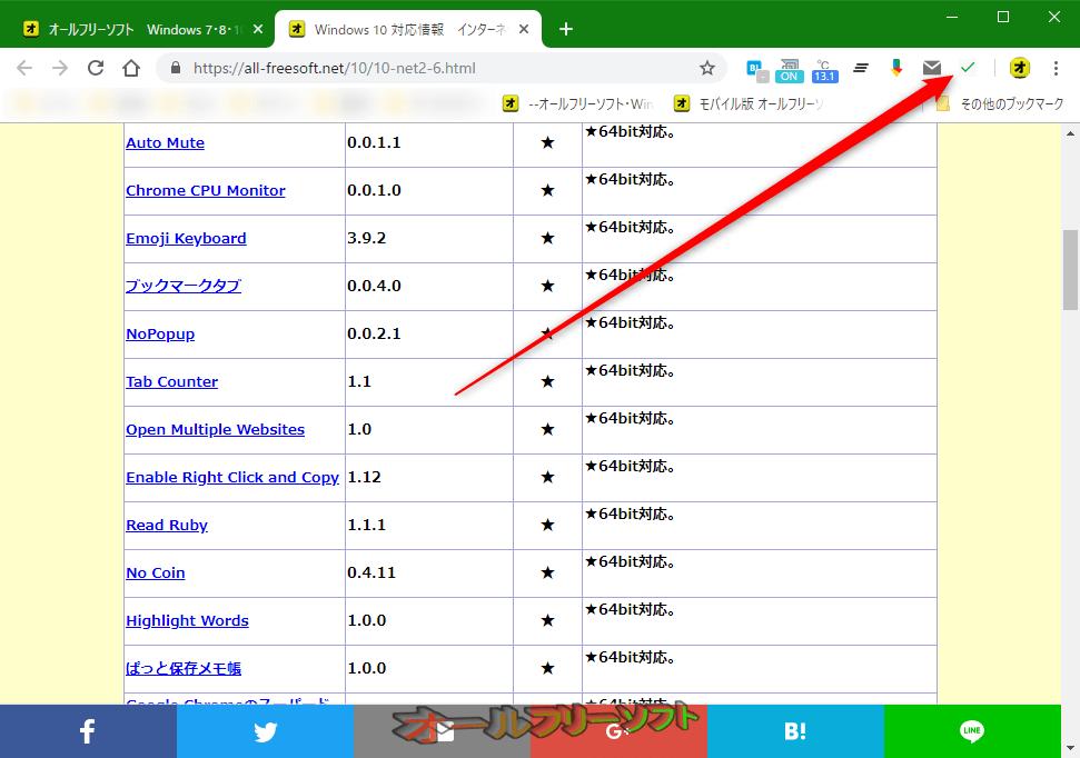 reCAPTCHA Autoclick--ツールバーアイコン--オールフリーソフト