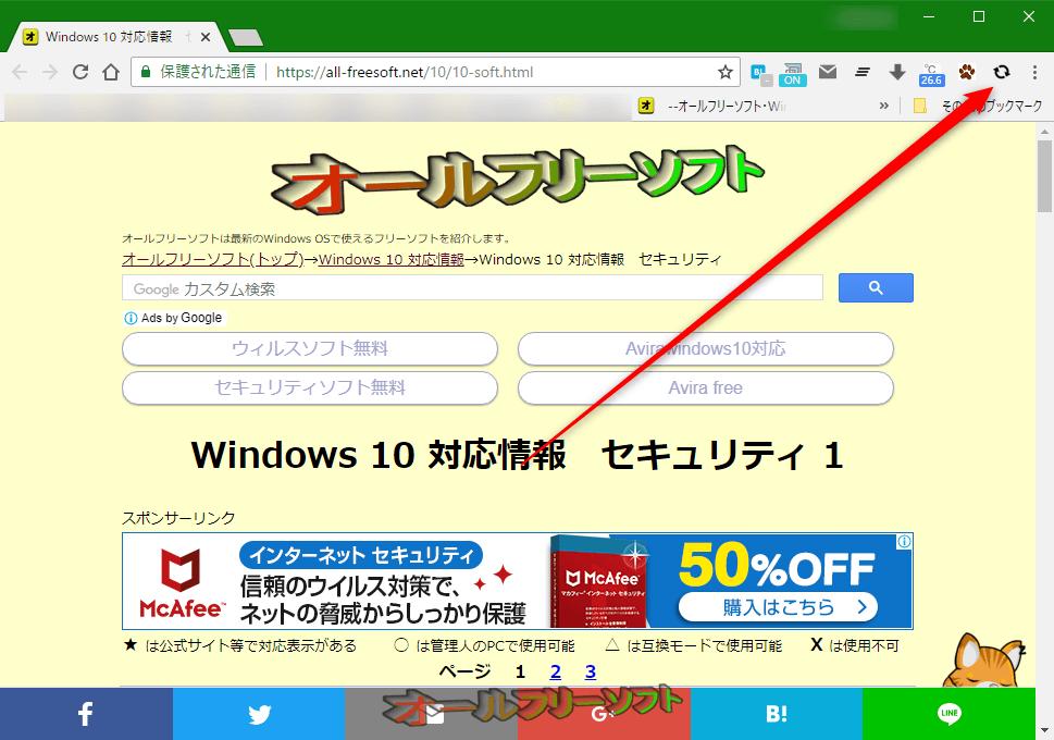 Reload All Tabs--ツールバーアイコン--オールフリーソフト