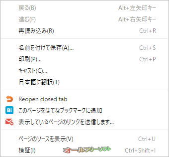Reopen closed tab Button--オールフリーソフト