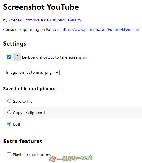 Screenshot YouTube--オプション--オールフリーソフト
