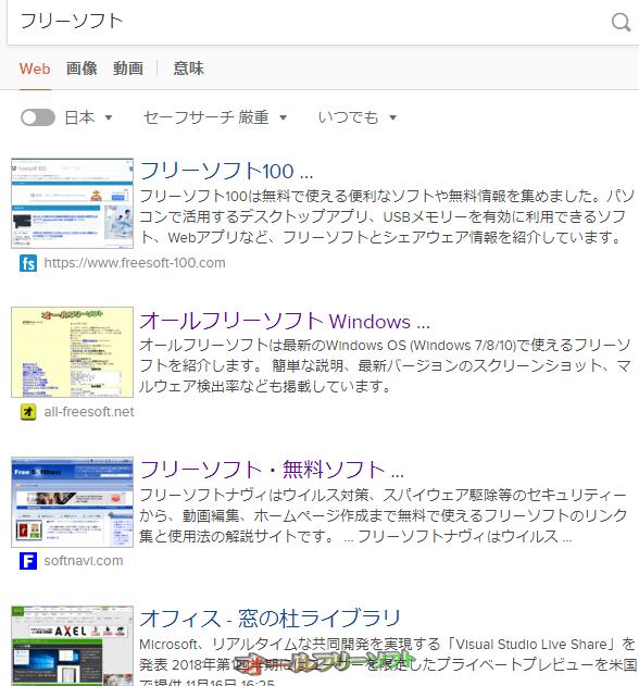 SearchPreview--オールフリーソフト
