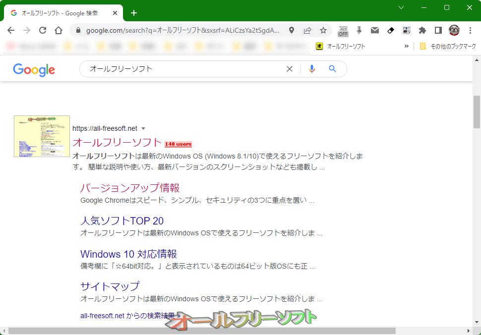 SearchPreview--検索結果--オールフリーソフト