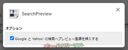 SearchPreview--オプション--オールフリーソフト