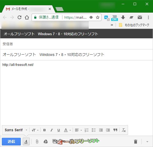 Send from Gmail--オールフリーソフト