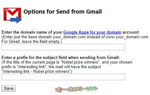 Send from Gmail--オプション--オールフリーソフト