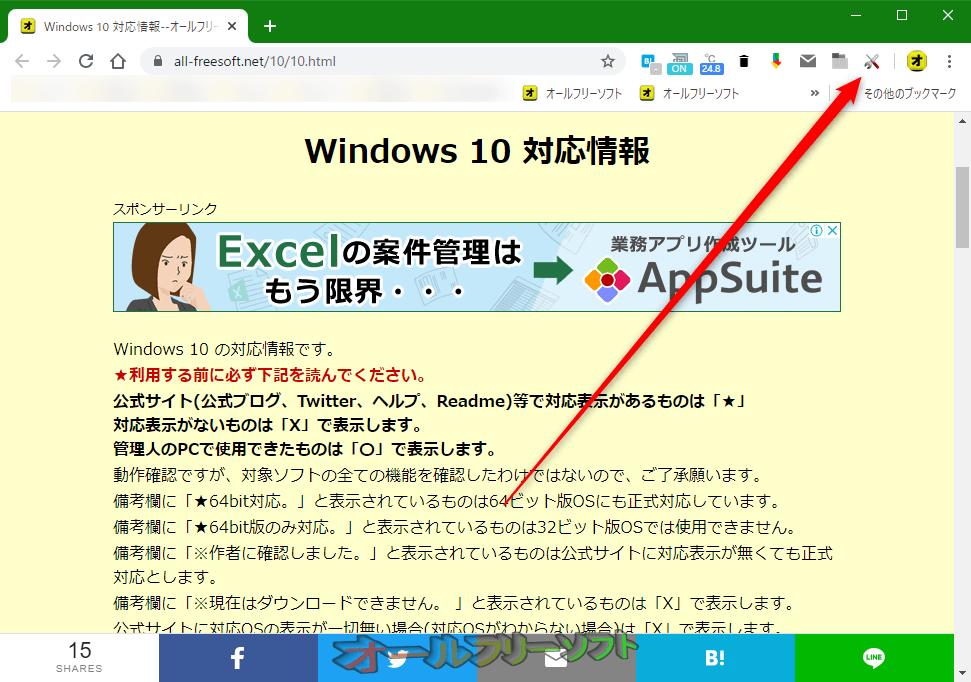 Settings Button--ツールバーアイコン--オールフリーソフト