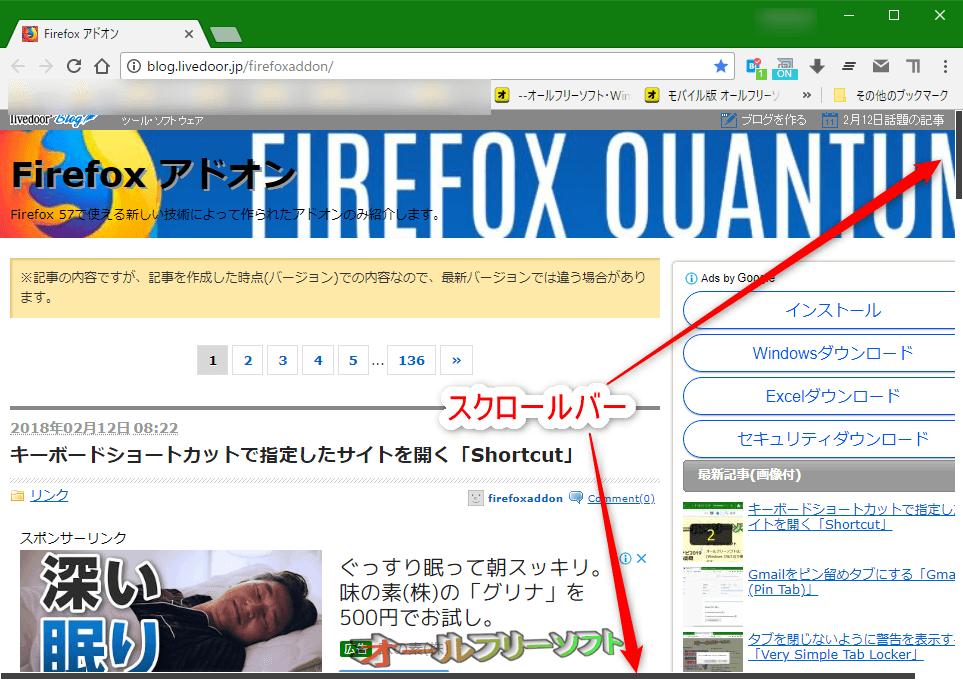 Simple Scrollbar--スクロールバー--オールフリーソフト