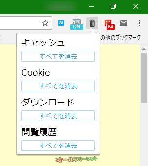 SimpleClear--オールフリーソフト