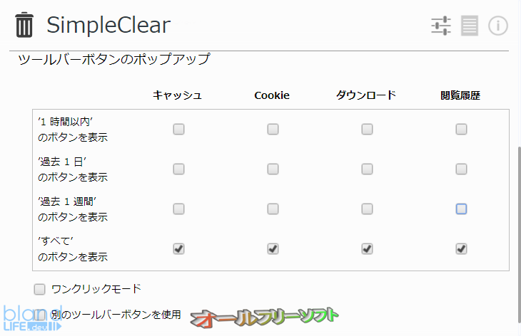 SimpleClear--設定/ツールバーボタンのポップアップ--オールフリーソフト