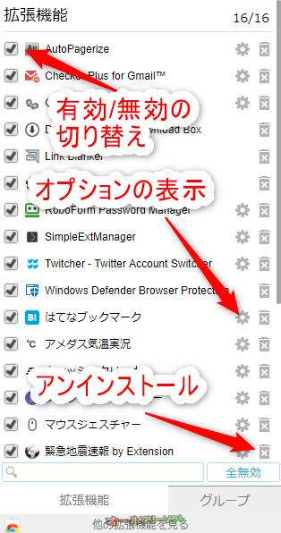 SimpleExtManager--オールフリーソフト