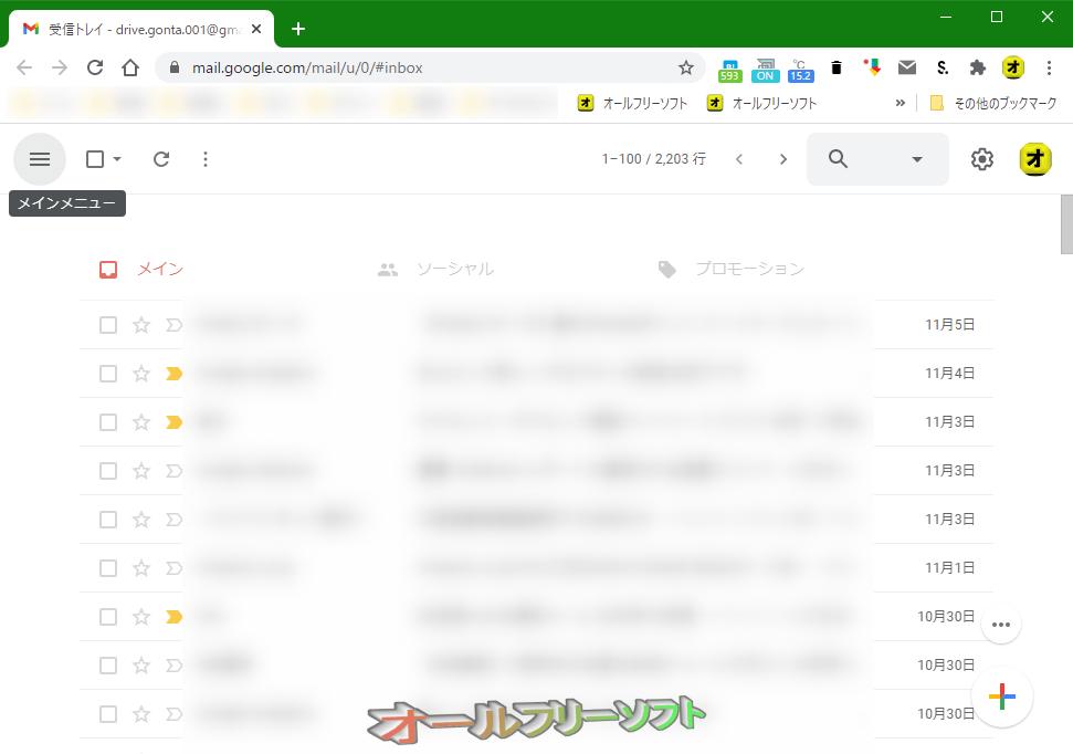 Simplify Gmail--Simplify Gmailを適用--オールフリーソフト