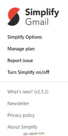 Simplify Gmail--ポップアップウィンドウ--オールフリーソフト
