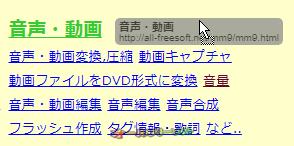 Google Chromeのスーパードラッグ--オールフリーソフト