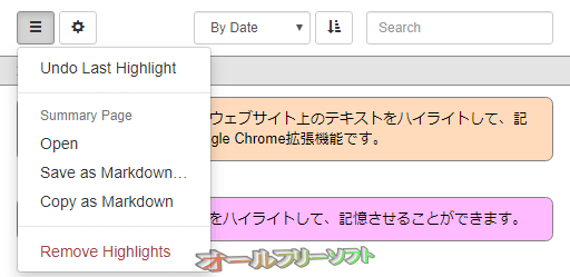 Super Simple Highlighter--オールフリーソフト